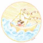 『あなたの船が風に乗る』