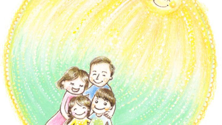 『自分と家族を信頼して、肩の力を抜く』